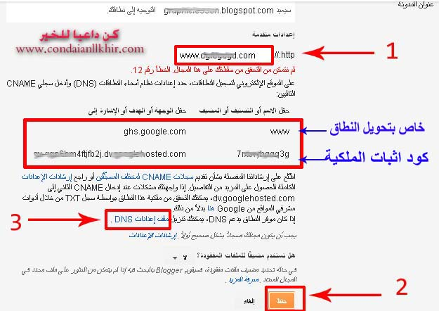 blogger-code