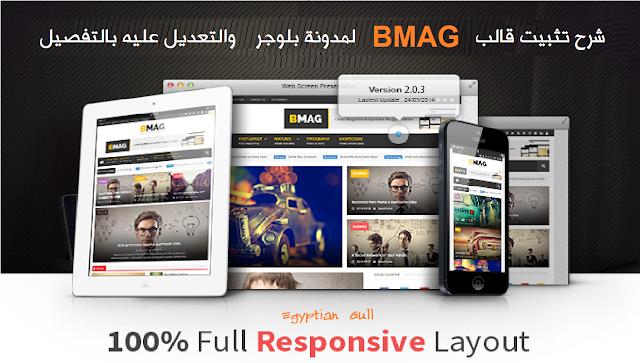 شرح تثبيت قالب BMAG  بلوجر Blogger والتعديل عليه بالتفصيل