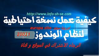 Norton Ghost & Windows  europa sito اوروبا سيتو